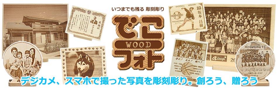 お祝いやプレゼント、卒業記念品は写真彫刻のでこフォト.jp