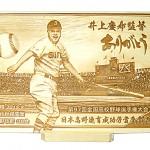 2015日本高野連育成功労賞の記念品製作