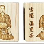 剣道卒業記念品は彫刻彫で