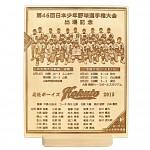 野球記念品 スポーツ記念品 卒業記念に贈ろう。